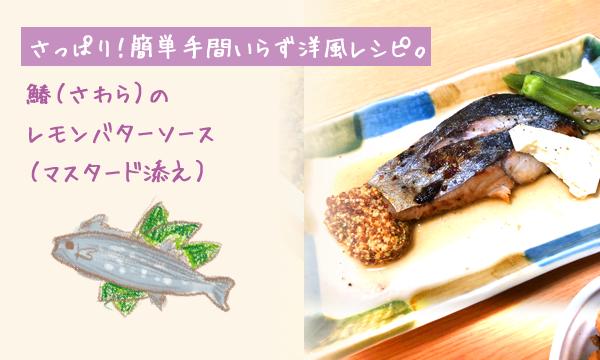 簡単手間いらず!鰆(さわら)のレモンバターソース(チーズとマスタード添え)