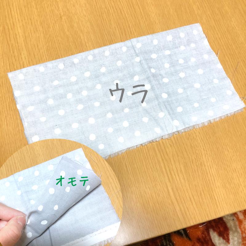 手縫いマスク作り方 表が中になるように。