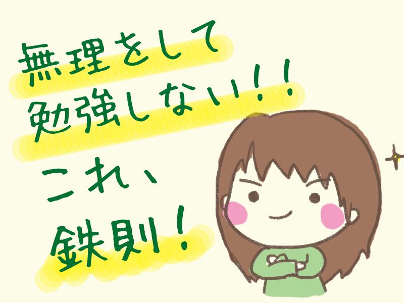 鉄則!無理をして勉強しない!!