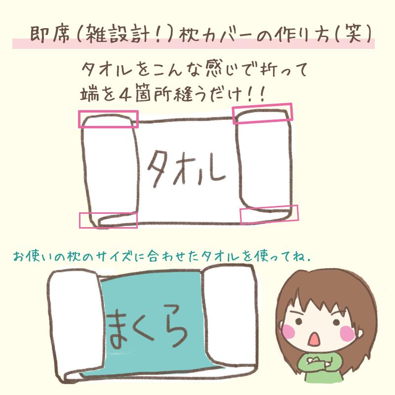 即席枕カバー(雑設計!)の作り方