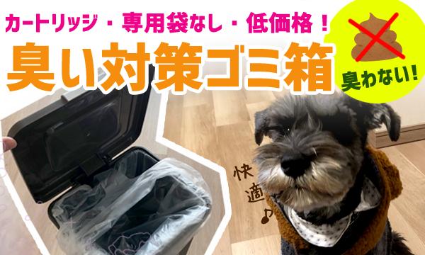 ペットの排泄物の臭い対策のゴミ箱